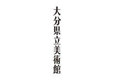 CDL | works | 大分県立美術館