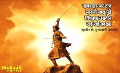 Quote by Maratha Warrior Murarbaji Deshpande during the battle of Purandar.