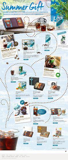 Summer Gift|WEBデザイナーさん必見!ランディングページのデザイン参考に(シンプル系)