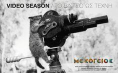 Έκθεση έργων video art στο χώρο τέχνης Μεσόγειος - http://www.digitalcrete.gr/news/ekthesi-ergon-video-art-sto-horo-tehnis-mesogeios-73096.html