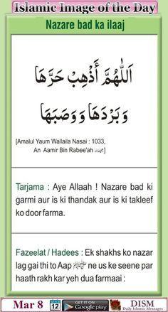Hadith Quotes, Quran Quotes Love, Quran Quotes Inspirational, Islamic Love Quotes, Muslim Quotes, Religious Quotes, Healing Verses, Healing Quotes, Learn Quran