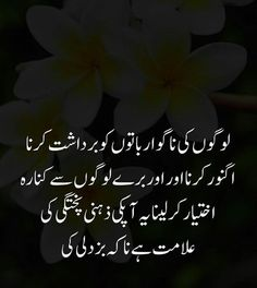 BakhtawerBokhari Words Of Hope, Deep Words, True Words, Poetry Quotes, Wisdom Quotes, Life Quotes, Urdu Poetry, Urdu Quotes Images, Quotations