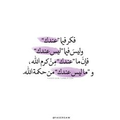 Image about text in الله ❤ by on We Heart It Quran Quotes, Wisdom Quotes, True Quotes, Words Quotes, Book Quotes, Wall Quotes, Sayings, Islamic Love Quotes, Islamic Inspirational Quotes