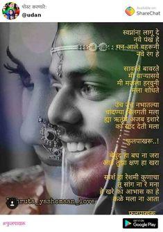 Crazy Girl Quotes, Crazy Girls, Cute Couple Pictures, Couple Pics, Saree Photoshoot, Wedding Photoshoot, Caption For Saree, Friendship Shayari, Marathi Poems
