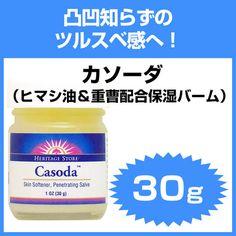 カソーダ(ヒマシ油&重曹配合保湿バーム)30g
