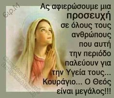 Orthodox Christianity, Prayers, Religion, Faith, Beans, Loyalty