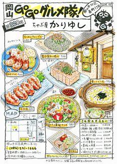 okayama food                                                       …