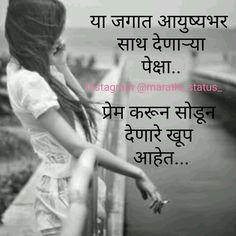 Sad Love Quotes, Me Quotes, Marathi Status, Marathi Quotes, Attitude Quotes, Friendship Quotes, Wallpaper Backgrounds, Thoughts, Feelings