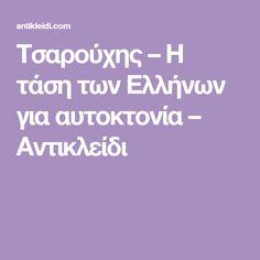 Τσαρούχης – Η τάση των Ελλήνων για αυτοκτονία – Αντικλείδι