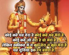 Yah duniya ek rain basera hai - Suvichar Images in Hindi text, Quotes and sayings in wallpapers, Hindi spiritual thoughts with Images