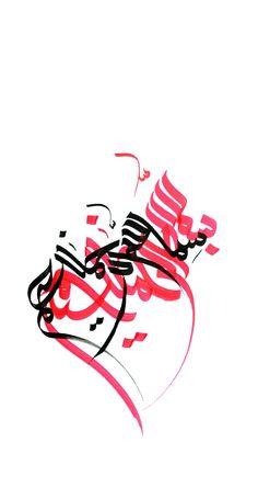 Calligraphy by Arif Khan Bismillah Calligraphy, Caligraphy, Quran Quotes, Islamic Art, Modern, Verses, Trendy Tree, Lyrics