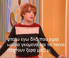 Greek Memes, Funny Greek Quotes, Funny Quotes, Series Movies, Tv Series, Funny Facts, Gossip Girl, Funny Moments, Love Quotes