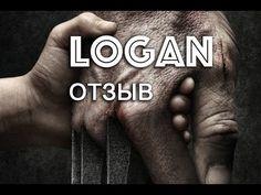 Логан | Logan - отзыв о фильме