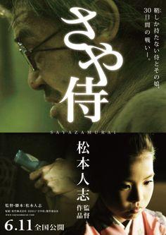 Scabbard Samurai, 2010 - Hitoshi Matsumoto. Recensione: http://nihonexpress.blogspot.it/2012/07/scabbard-samurai.html