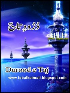 Durood-e-taj Urdu translation