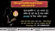 The Holy Quran proves that Allah is God Kabir. The Quran Surah Al-Furqan no. 25 rectangle 52 Kabir is the absolute Lord and Kabir stands firm for Allah. Must Watch Sadhna TV Gita Quotes, Allah Quotes, Soul Quotes, Islam Allah, Allah God, Believe In God Quotes, Quotes About God, Sabar Quotes, Krishna Quotes In Hindi