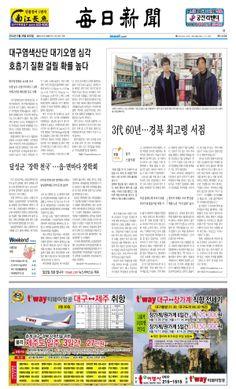 2014년 3월 29일 토요일 매일신문 1면