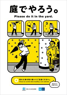 The Tokyo Metro 'Manner Posters' (マナーポスター): Please do it in the yard