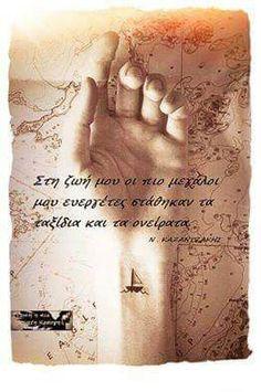Στη ζωή μου, οι πιο μεγάλοι μου ευεργέτες στάθηκαν τα ταξίδια και τα ονείρατα. Νίκος Καζαντζάκης