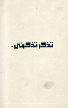 Mashrou' Leila - Shim El Yasmine