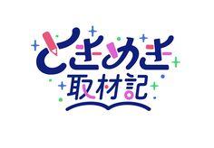 2 Logo, Typography Logo, Graphic Design Typography, Lettering, Japanese Logo, Japanese Typography, Japanese Graphic Design, Word Design, Text Design