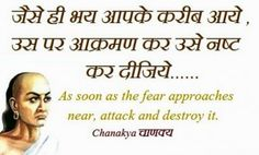 I love Chanakya quotes