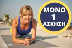 Different Exercises, Zumba, Better Life, Healthy Tips, Pilates, Health And Beauty, Gymnastics, Health Fitness, Wellness