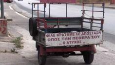 Καταστάσεις άκρως  ελληνικές [φωτό]