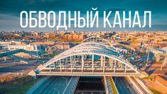 Мосты Петербурга. Обводный канал // Saint Petersburg Bridges. Aerial.Tim...