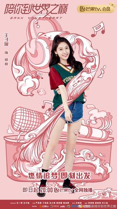 Gank Your Heart chinese drama. Chines Drama, Chinese Posters, Sun Illustration, Heart Poster, Valentines Design, Alphabet Design, Chinese Movies, Young Blood, New Chinese