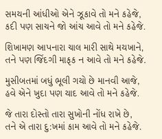 Gujarati Quotes, Poems, Friendship, Wallpapers, Thoughts, Feelings, Math, Mathematics, Wall Papers