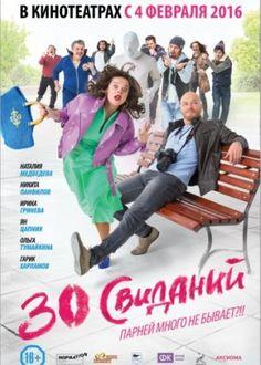 Фильм 30 свиданий (2016) смотреть онлайн в hd 720 качестве полный фильм
