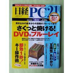 ご覧いただきありがとうございます。  「日経PC21 2010年4月号 さくっと焼ける!DVD&ブルーレイ」です。  <特集記事> ○特集1~書き込みの基本から今話題のブルーレイまで さくっと焼ける!DVD&ブルーレイ ○特集2~愛用ソフトは本当に動くのか? XP→セブン「互換性」丸わかり! ○特集3~ショートカットで仕事が10倍速くなる! 即効1秒!キー操作術 ○特集4~読み終わった本をスッキリ管理! 本棚まるごと「デジタル」大作戦!  商品状態は概ね良好です。 表紙・裏表紙には使用に伴う汚れや擦れ、傷み等があります。 書き込み等はありません(万が一、見落としておりましたらご容赦ください)。 新品に近いものをお探しの方や、状態に神経質な方はご遠慮ください。