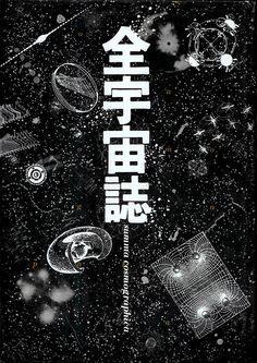 Summa Cosmographica - Kohei Sugiura, Akihiko Tanimura