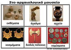 Το νέο νηπιαγωγείο που ονειρεύομαι : Παγκόσμια ημέρα μουσείων στο νηπιαγωγείο ( 18 / 5 ... Ancient Greece, Greek Mythology, Ancient History, Advent Calendar, Holiday Decor, Frame, Museums, Home Decor, Picture Frame