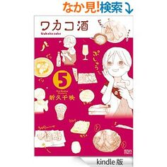 Amazon.co.jp: ワカコ酒 5巻 電子書籍: 新久千映: Kindleストア