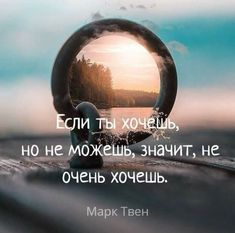 New quotes inspirational motivational pictures Ideas New Quotes, Change Quotes, Words Quotes, Wise Words, Funny Quotes, Motivational Pictures, Inspirational Quotes, Dream Word, Russian Quotes