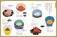 東京カレンダー 2012/11月号媒体: 雑誌挿絵 CL: 東京カレンダー AD+D: 川村哲司/atmosphere ltd.