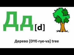 Learn Russian alphabet with this fun video lesson!