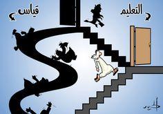 كاريكاتير - هاني الحيد (السعودية)  يوم الثلاثاء 17 مارس 2015  ComicArabia.com  #كاريكاتير