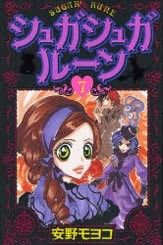 Sugar Sugar, Shoujo, Runes, Disney Characters, Fictional Characters, Disney Princess, Art, Art Background, Kunst