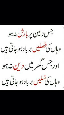 When You are in Love with anyone who is your lover for true Relationship You can tell anything and everything to each other no secrets and no lies. Hindi Quotes Images, Poetry Quotes In Urdu, Sufi Quotes, Quran Quotes, Quotations, Islamic Inspirational Quotes, Islamic Quotes, Inspiring Quotes, Hussain Karbala