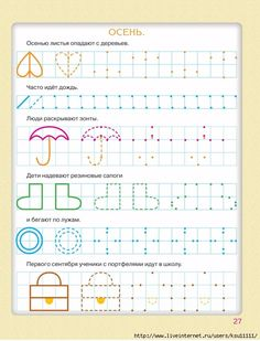 28 (533x700, 256Kb) Nursery Worksheets, Kindergarten Worksheets, Math For Kids, Puzzles For Kids, Montessori Activities, Classroom Activities, Teaching Kids, Kids Learning, Preschool Writing