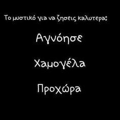 Bitch Quotes, Bff Quotes, Happy Quotes, Words Quotes, Deep Quotes, Poetry Quotes, Funny Greek Quotes, Funny Quotes, Unique Quotes