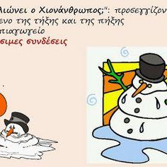 """Δραστηριότητες, παιδαγωγικό και εποπτικό υλικό για το Νηπιαγωγείο: """"Γιατί λιώνει ο Χιονάνθρωπος;"""": προσεγγίζοντας το φαινόμενο της τήξης και..."""