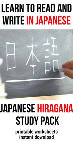 These look like great worksheets to learn hiragana! Can't wait to learn to read and write in Japanese, gonna be so fun. Might print these out at the weekend and get a head start for school next year :) #ad #japanese #hiragana #worksheets #printables #learnjapanese #nihongo