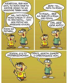Funny Greek, Funny Pins, Funny Stuff, Funny Cartoons, Funny Pictures, Funny Quotes, Jokes, Lol, Comics