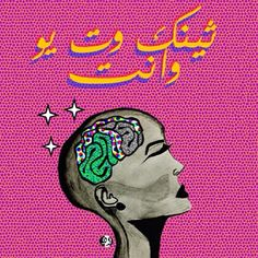 Instagram media by wedart1 - فكر في اللي تبي think what you want | الرسمة للرسامة المبدعة @ileena0 #ود_ارت #بوب_ارت #سعودي_ارت #saudi_art #art #pop_art