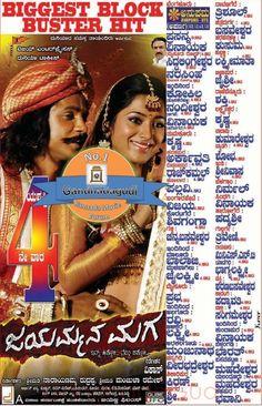 jayammana maga #kannada movie poster #chitragudi #Gandhadagudi @Gandhadagudi Live