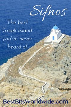 You've never heard of it, but it's one of the treasures of the Greek Islands, known for its food. Sifnos | Greece | Cyclades | Greek Islands | Greek Food | #Sifnos | #Greece | #Cyclades | #GreekIslands | #Summer #Food #GreekFood